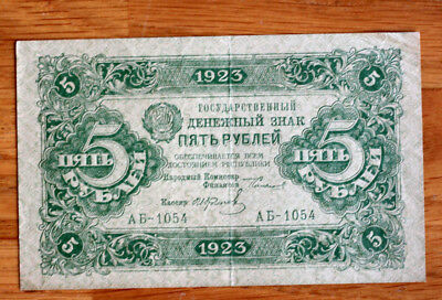 5 Rubles, Bank of Russia, 1923.
