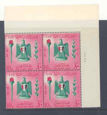 Egypt 1961 Victory Day Block Very Fine Mnh