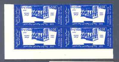 Egypt 1961 Unesco Block Very Fine Mnh