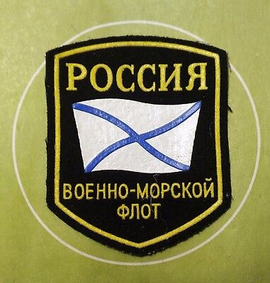 """Russian Army Military patch chevron of the Russian Navy /""""The Baltic Fleet/"""""""