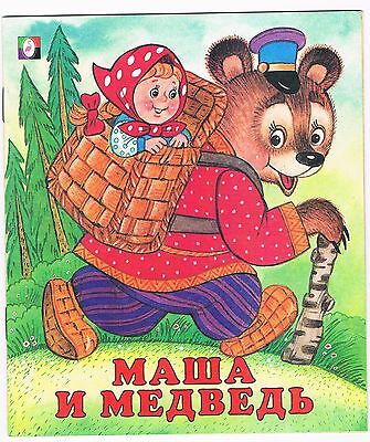 RUSSIAN BOOK CHILDREN Russian Language Masha and Bear Fairy Tale МАША И МЕДВЕДЬ
