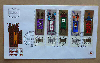1967 Israel Jewish New Year 5 Stamps W/- Tab First Day Cover