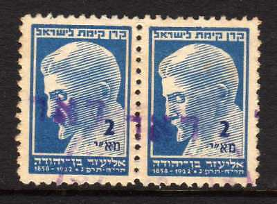TEL AVIV 1948 2p PAIR LOCAL HANDSTAMPS,OVERPRINT,ISRAEL INTERIM PERIOD,PALESTINE