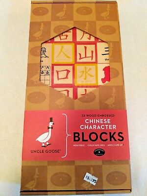 NEW Uncle Goose Chinese Character Blocks 32 Wood Embossed Made in USA NOS CH-32