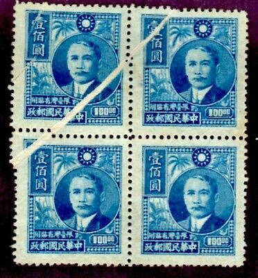 """China stamp, ROC,1947, mint block of 4 with the""""white paper clipmark"""" error"""