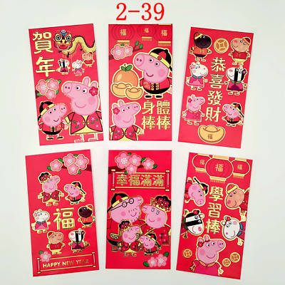 Chinese New Year red packet pocket envelope 6pcs --39