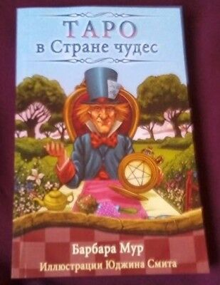 Cards Deck Tarot Russian Alice in Wonderland Lewis Carroll 78 Collection Smith