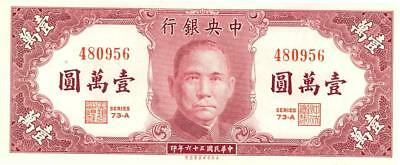 China 10,000 Yuan Central Bank Currency Banknote 1947 CU