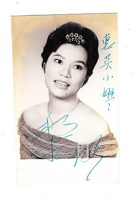 Old China Chinese Hong Kong Taiwan Celebrity Photo W/ Signature - E