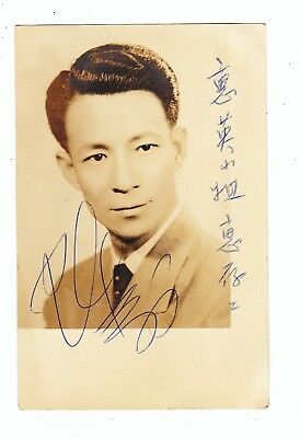 Old China Chinese Hong Kong Taiwan Celebrity Photo W/ Signature - I