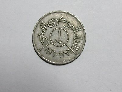 Old Yemen Coin - 1976 1 Riyal - Circulated