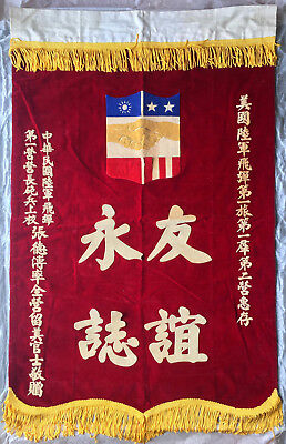 1950 Military Presentation Banner fr Army of Republic of China Taiwan to US Army