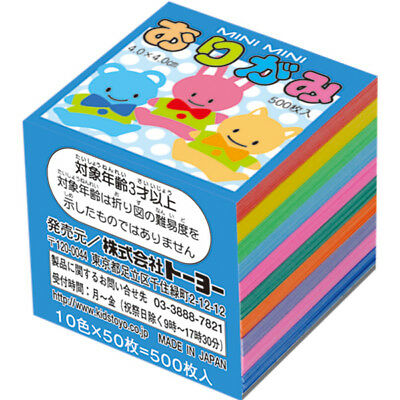 Japanese Origami Paper - Japanese 10 Solid Color Rare Mini Paper 4cm 500 sheets