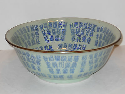 """MING Dynasty XUANDE Mark 15th Century Chinese Characters Calligraph 11"""" Bowl"""