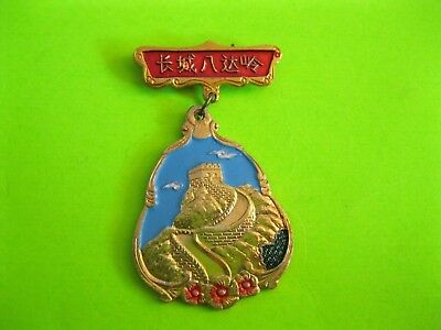 THE GREAT WALL OF CHINA Collectiable Pin Metal Souvenir - With Flowers - Clouds