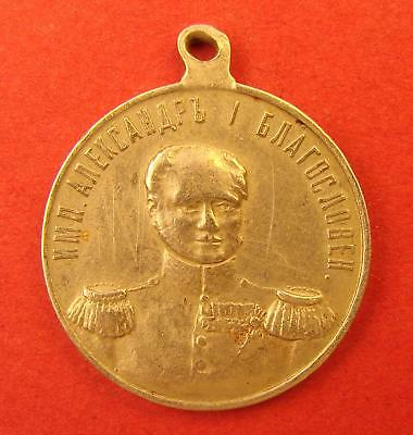 Imperial Russian Napoleonic WAR OF 1812 Centennial JETTON Alexander I Medal ORIG