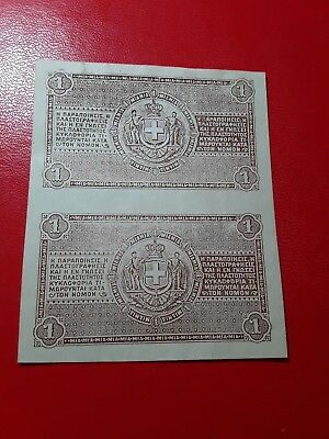 Greece - Greek 2  proof  banknotes  one side 1885 Very Rare Almost uncirculated.