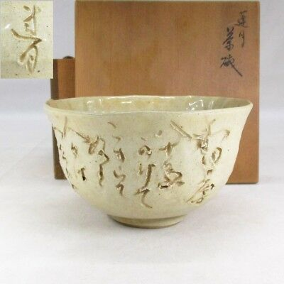 A684: Japanese tea bowl of pottery with RENGETSU OTAGAKI's poetry and signature