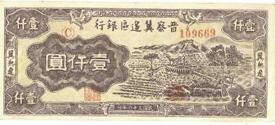 China Bank Shansi Chahar Hopei 1000 Yuan Banknote 1947  XF
