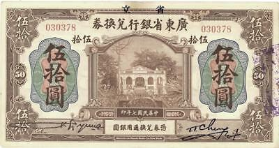 China $50 Currency Banknote Kwangtung Province 1918 Hand Signed  XF/AU