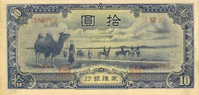 China Mengchiang Bank 10 Yuan Japan Occupation 1944 Banknote XF/AU