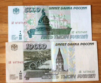 5000+10.000 Rubles, Bank of Russia, 1995.