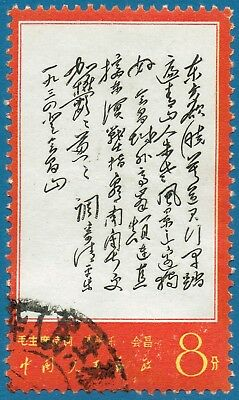 "[mag858] CHINA 1967 Yang#W42 used ""Poems of Chairman Mao"" **KEY VALUE**"