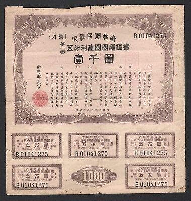 1950 Republic of Korea: 5% Government Bond - 1000 Won, with coupons