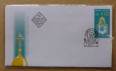 2014 BULGARIA CENTENARY OF CHURCH OF St NICHOLAS FIRST DAY COVER FDC