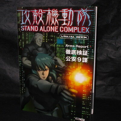 Ghost In The Shell Stand Alone Complex Visual Book Japan Anime Manga Art Book