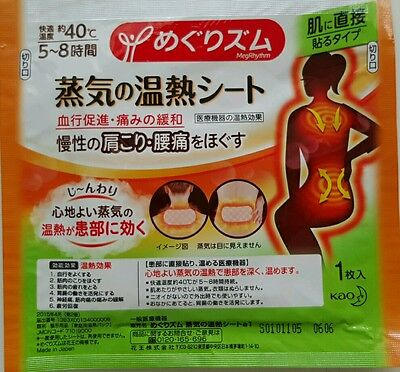 TWO (2) pieces BODY Warm Pad (hot) Kao Megurism, Shoulders/Back