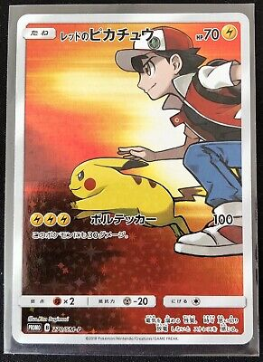 Red's Pikachu 270/SM-P Full Art Promo Pokemon Center 20th Anniversary GEM MINT!