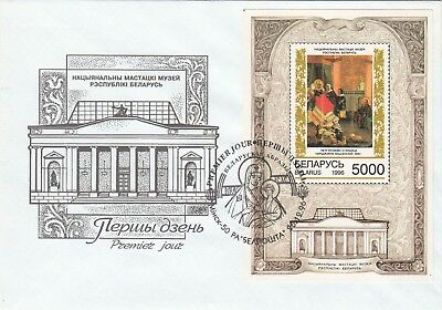 BELARUS. Religious icon. 1996.  First Day Cover Belarusian Art Museum