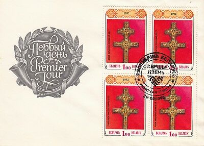 Belarus 1992 Cross of St.Ephrosinia of Polotsk.  First Day Cover. MNH