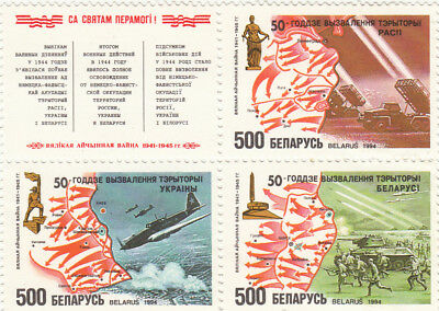 Belarus 1994 WWII Liberation mint unhinged block 4 stamps.