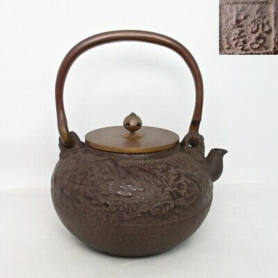 D634: Japanese iron teakettle of very good relief work with great KIBUNDO's sign