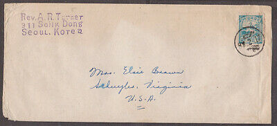 Korea - 1950's Cover with Scott #87 stamp mailed to USA