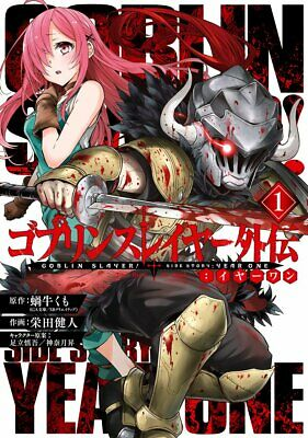 Goblin Slayer Side Story YEAR ONE Vol.1 Japanese Comic Manga SQUARE ENIX