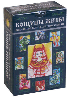 Modern Scabs are alive Fortune card 78 Collection Folklore Gift Souvenir Russian