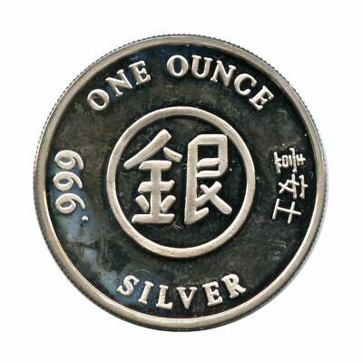 """Chinese Zodiac """"Year of The Dog"""" 1 oz .999 Fine Silver Round"""