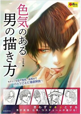 How to Draw Manga Sexy Guy Man Technique Guide Book Anime Japan BL Yaoi
