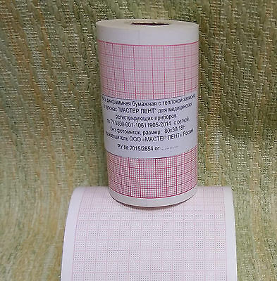 CHEAP THERMAL sensitive paper 80MM*30M.  8 pc per pack,  for ECG recording