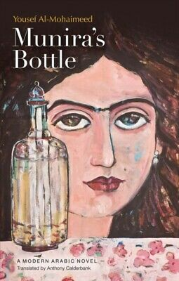 Munira's Bottle: A Saudi Arabian Novel (Modern Arabic Literature (P...