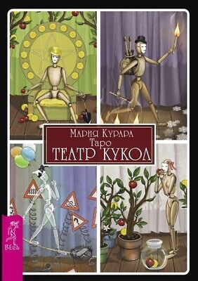Modern Card Deck Tarot Puppet theatre 78 Collection Russian Deluxe Gift Souvenir