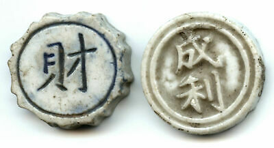 "Lot of 2 Siamese ""Pee"" Porcelain Gambling Tokens"