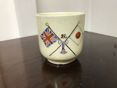 Antique Japanese Cup, Hand Decorated.