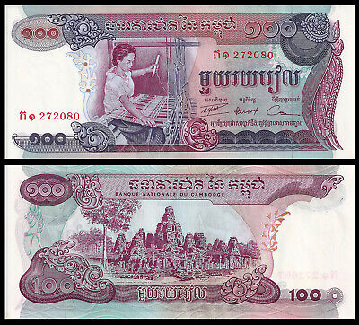 BANK NOTE UNC Cambodia 1956-1972  LOT of 2 PCS from bundle