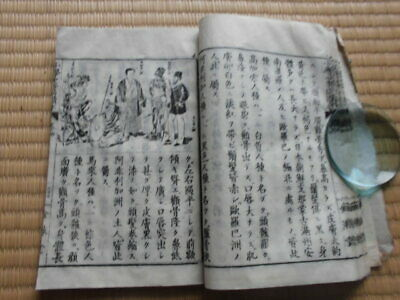 Japanese Woodblock Print Book History Social Studies Science Meiji 17