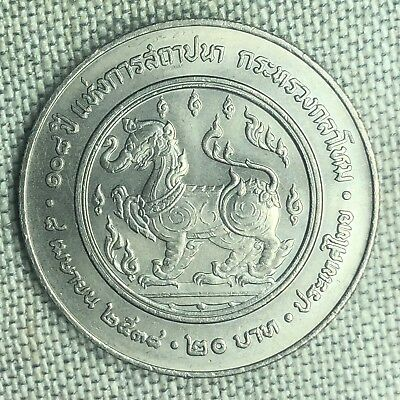 Thailand 20 Baht, 2538 (1995) 108th Anniversary - Ministry of Defense - 03857