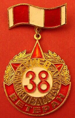 Russian WW2 38th Red Banner ARMY VETERAN Badge ORIGNL Soviet Medal Pin 1970s-80s